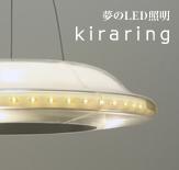 夢のLED照明 -kiraring-